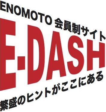 (株)榎本 会員制サイト E-DASH