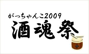 がっちゃんこ2009 酒魂祭