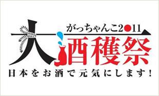 がっちゃんこ2011 大酒穫祭