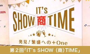 第2回「IT's SHOW (商)TIME」 発見!繁盛への+One
