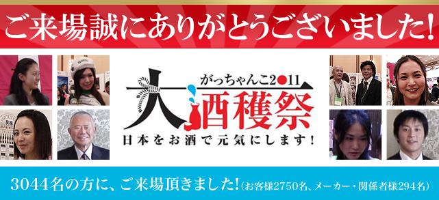 がっちゃんこ2011