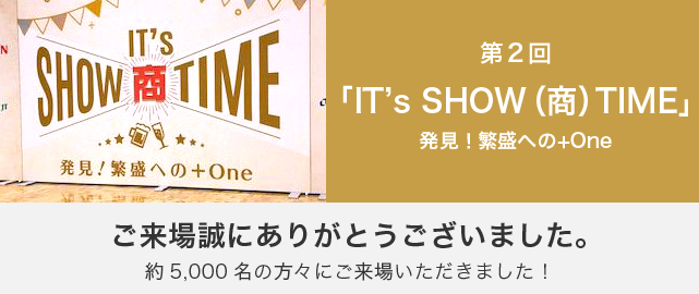 IT's SHOW (商)TIME